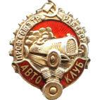 """Знак """"Автоклуб профсоюза транспортных рабочих"""", серебро, СССР, 1920-е годы"""