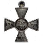 Георгиевский крест 4ст. за Русско-Японскую войну, 1905 год