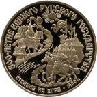 """150 рублей 1989 года """"Стояние на Угре"""", платина"""