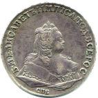 1 рубль 1745 года
