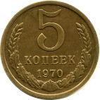 5 копеек 1970 года