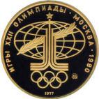 """100 рублей 1977 года """"Олимпиада-80"""", золото"""