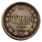 1 рубль 1868 года