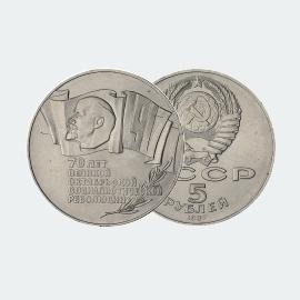 Советские юбилейные рубли
