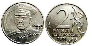 Скупка редких монет современной России