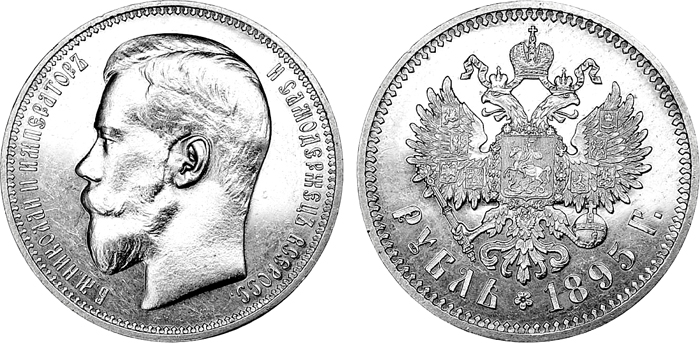 Серебряные 5 рублей Николая 2